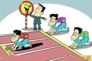 清华学霸告知你学会预习就是在合理的抢跑
