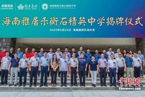 海南雅居乐衡石精英中学揭牌我国高中教育50强落户清水湾