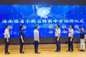 海南雅居乐衡石精英中学揭牌为海南基础教育再添名校